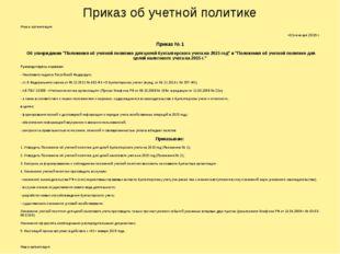 Приказ об учетной политике Наша организация «01»января 2015 г. Приказ № 1 Об