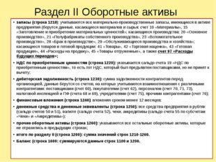 Раздел II Оборотные активы запасы (строка 1210): учитываются все материально-