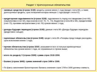 Раздел V Краткосрочные обязательства: заемные средства (строка 1510): кредиты