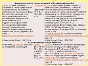 Формы отчетности, представляемой в Пенсионный фонд РФ Расчетпо начисленным и