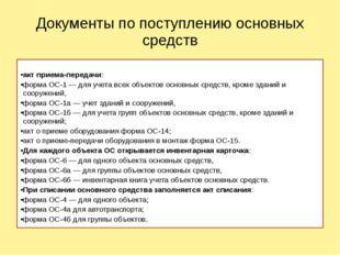 Документы по поступлению основных средств акт приема-передачи: форма ОС-1 — д