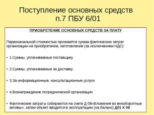 Поступление основных средств п.7 ПБУ 6/01 ПРИОБРЕТЕНИЕ ОСНОВНЫХ СРЕДСТВ ЗА ПЛ