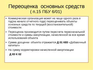 Переоценка основных средств ( п.15 ПБУ 6/01) Коммерческая организация может н