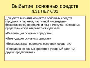 Выбытие основных средств п.31 ПБУ 6/01 Для учета выбытия объектов основных ср