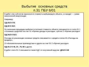Выбытие основных средств п.31 ПБУ 6/01 В дебет этих субсчетов переносится сто