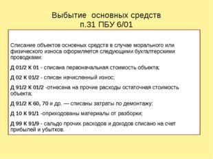 Выбытие основных средств п.31 ПБУ 6/01 Списание объектов основных средств в с