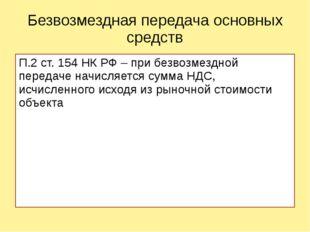 Безвозмездная передача основных средств П.2 ст. 154 НК РФ – при безвозмездной