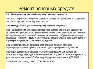 Ремонт основных средств П.67 Методических указаний по учету основных средств