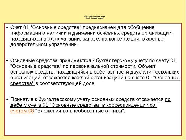 """Раздел I. Внеоборотные активы Счет 01 """"Основные средства"""" Счет 01 """"Основные с..."""