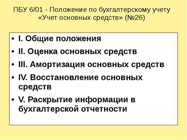 ПБУ 6/01 - Положение по бухгалтерскому учету «Учет основных средств» (№26) I....