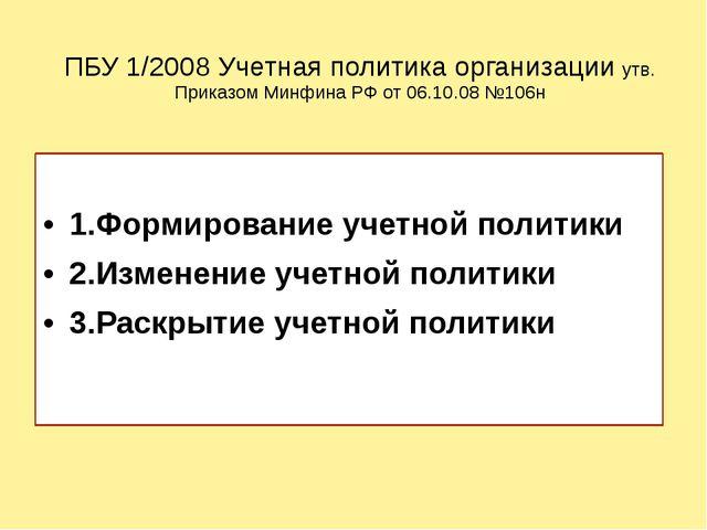 ПБУ 1/2008 Учетная политика организации утв. Приказом Минфина РФ от 06.10.08...