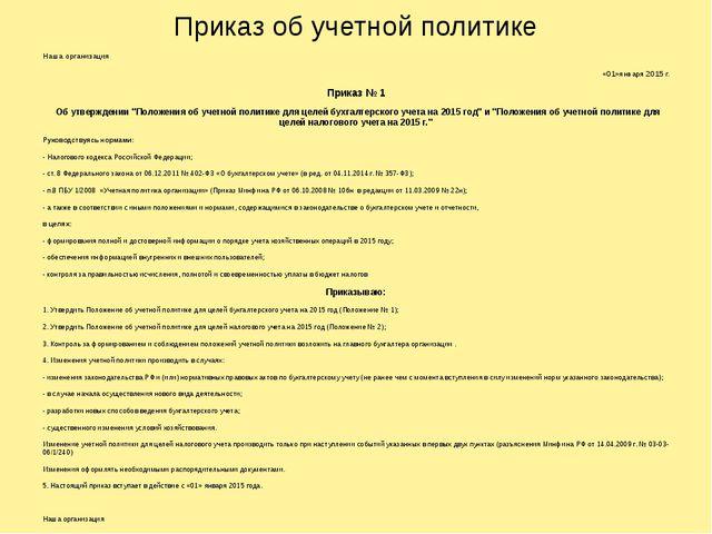 Приказ об учетной политике Наша организация «01»января 2015 г. Приказ № 1 Об...
