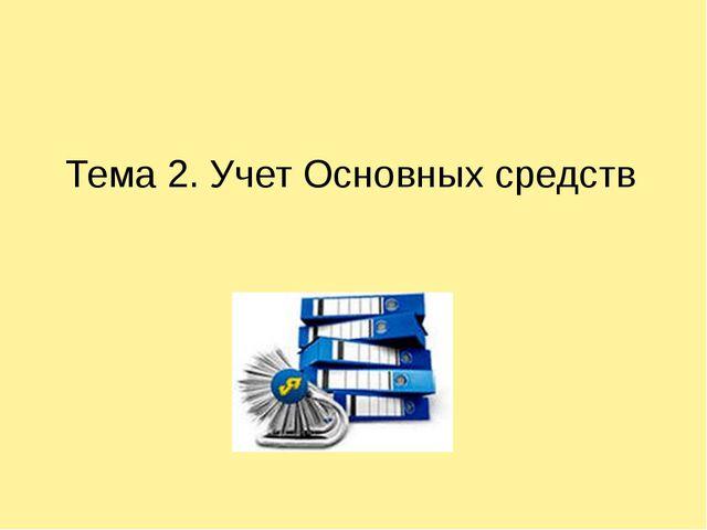 Тема 2. Учет Основных средств