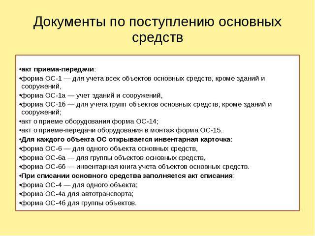 Документы по поступлению основных средств акт приема-передачи: форма ОС-1 — д...
