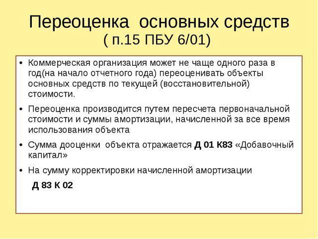 Переоценка основных средств ( п.15 ПБУ 6/01) Коммерческая организация может н...