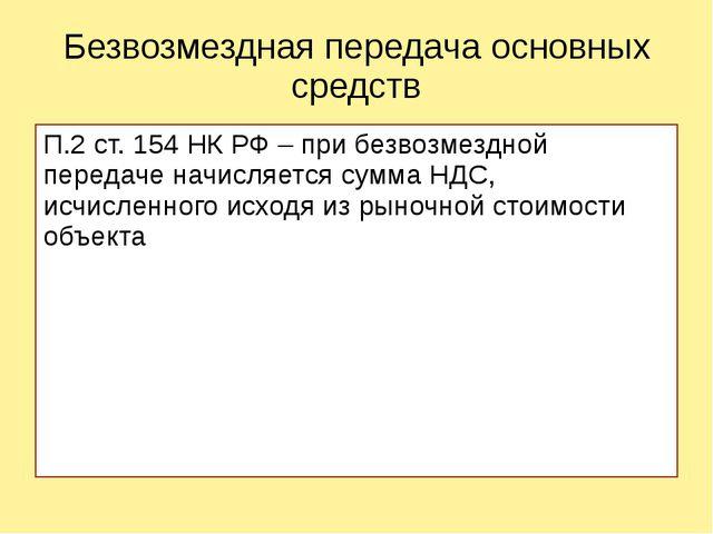 Безвозмездная передача основных средств П.2 ст. 154 НК РФ – при безвозмездной...