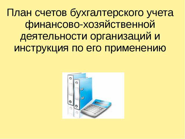 План счетов бухгалтерского учета финансово-хозяйственной деятельности организ...