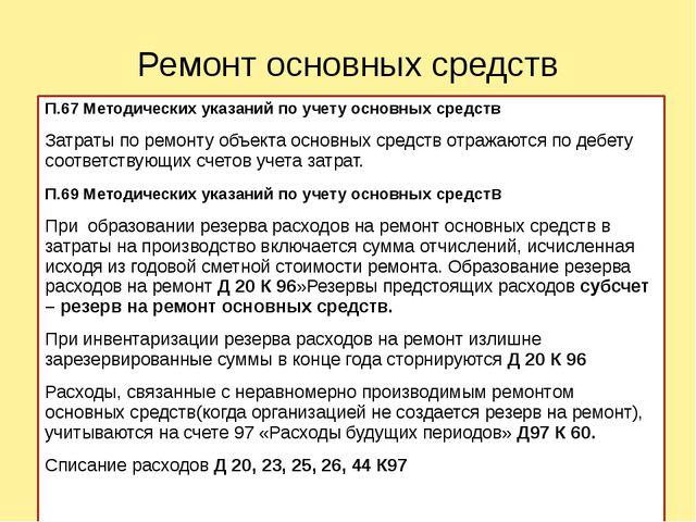 Ремонт основных средств П.67 Методических указаний по учету основных средств...
