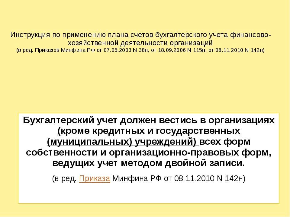 Инструкция по применению плана счетов бухгалтерского учета финансово-хозяйст...