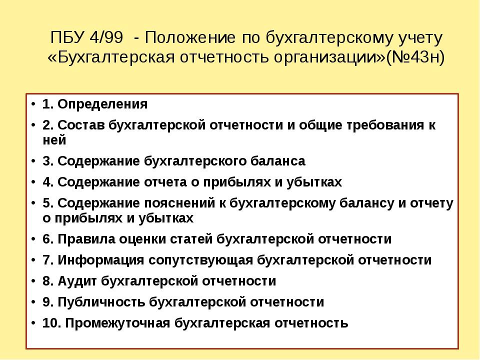 ПБУ 4/99 - Положение по бухгалтерскому учету «Бухгалтерская отчетность органи...