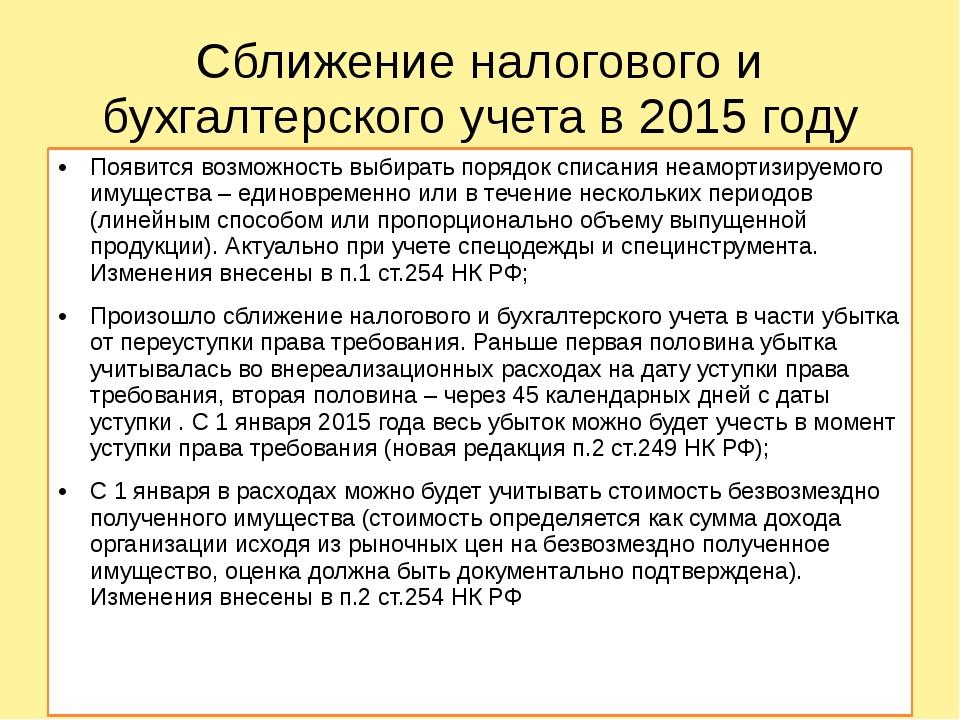 Сближение налогового и бухгалтерского учета в 2015 году Появится возможность...
