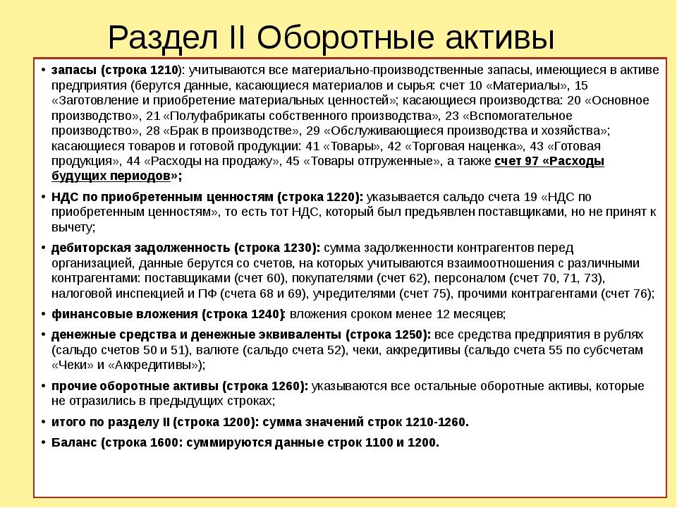 Раздел II Оборотные активы запасы (строка 1210): учитываются все материально-...