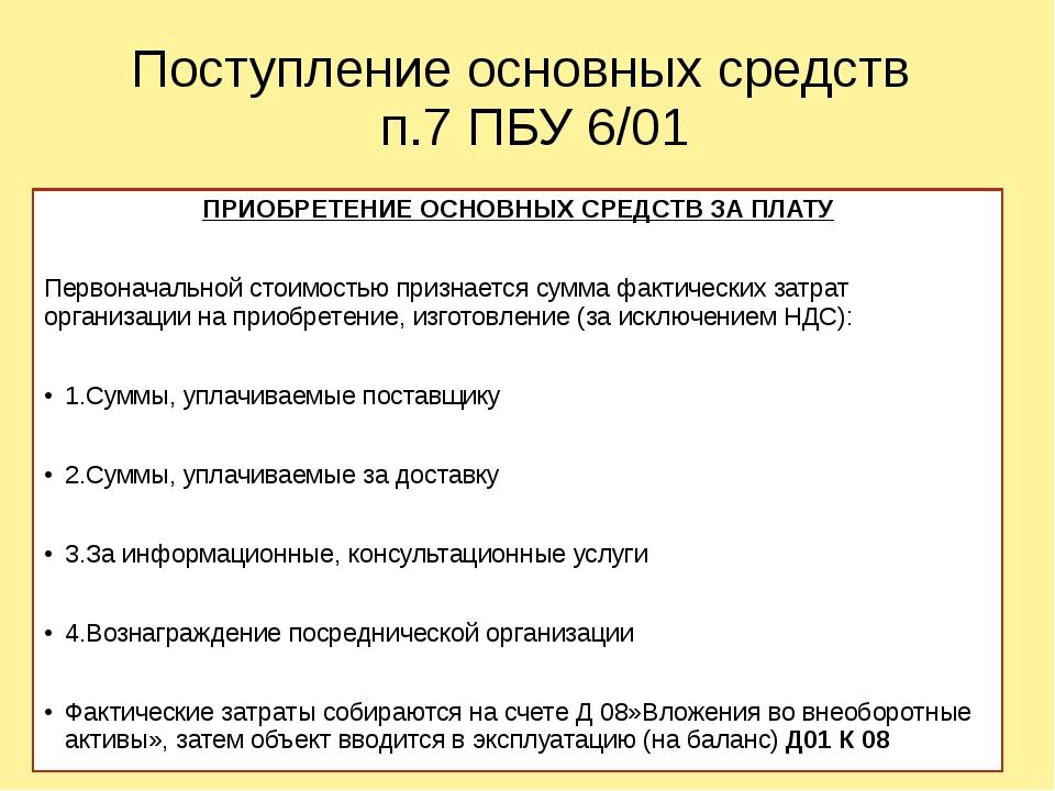 Поступление основных средств п.7 ПБУ 6/01 ПРИОБРЕТЕНИЕ ОСНОВНЫХ СРЕДСТВ ЗА ПЛ...