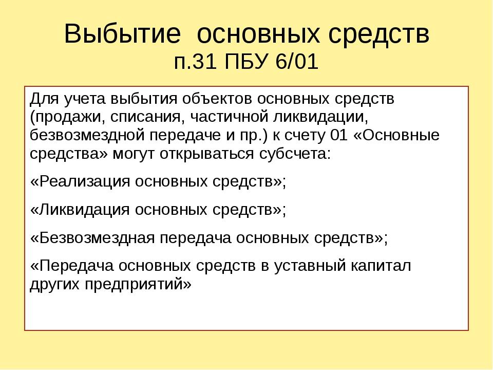 Выбытие основных средств п.31 ПБУ 6/01 Для учета выбытия объектов основных ср...