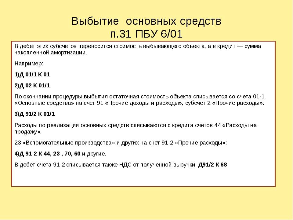 Выбытие основных средств п.31 ПБУ 6/01 В дебет этих субсчетов переносится сто...