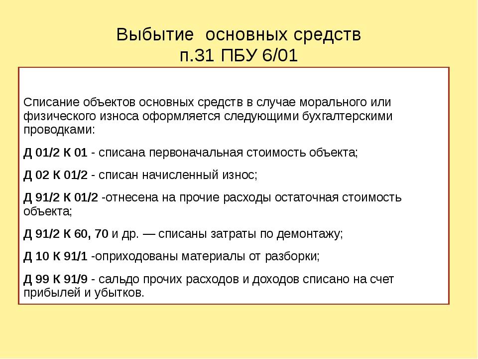 Выбытие основных средств п.31 ПБУ 6/01 Списание объектов основных средств в с...
