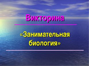 Викторина «Занимательная биология»