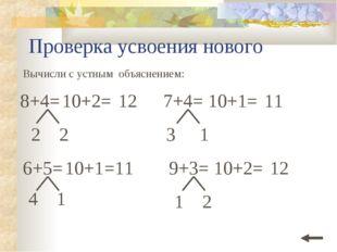 Проверка усвоения нового Вычисли с устным объяснением: 6+5= 10+1 =11 4 1 2 2