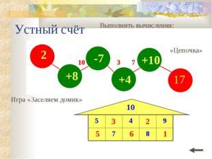 Устный счёт Выполнить вычисления: Игра «Заселяем домик» «Цепочка» 10 3 7 5 3