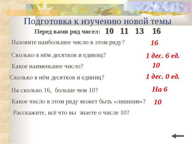 Подготовка к изучению новой темы Перед вами ряд чисел: 10 11 13 16 Назовите н...