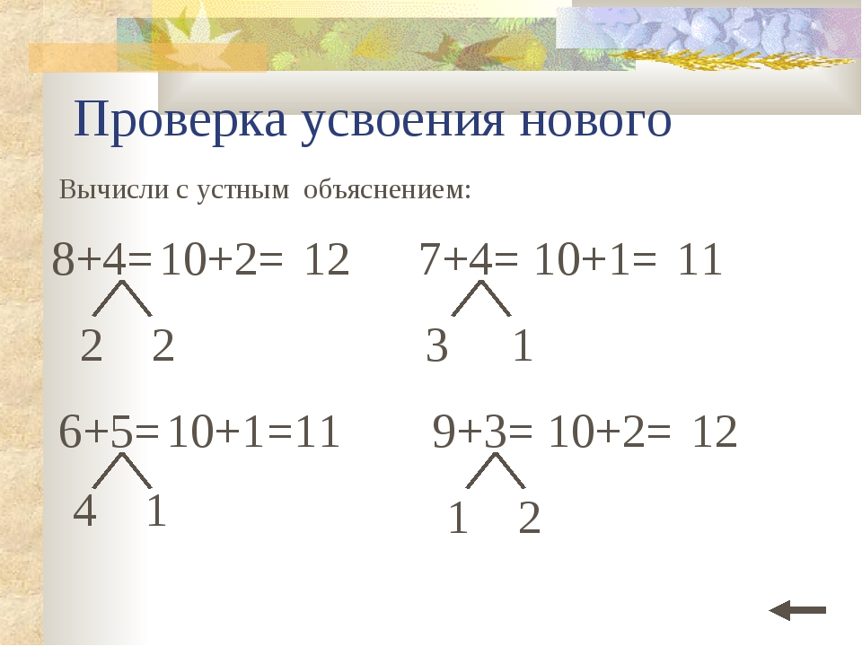 Проверка усвоения нового Вычисли с устным объяснением: 6+5= 10+1 =11 4 1 2 2...