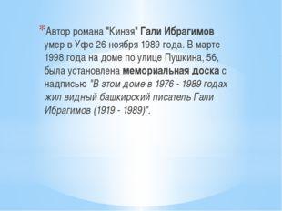 """Автор романа """"Кинзя"""" Гали Ибрагимов умер в Уфе 26 ноября 1989 года. В марте 1"""