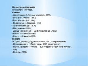 Литературное творчество Печатается с 1937 года. Романы: «Однополчане» («Бер п