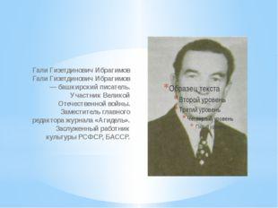 Гали Гизетдинович Ибрагимов Гали Гизетдинович Ибрагимов — башкирский писатель