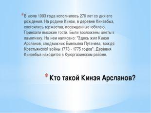 Кто такой Кинзя Арсланов? В июле 1993 года исполнилось 270 лет со дня его рож