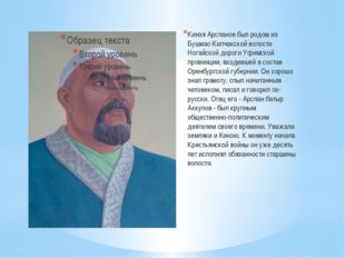 Кинзя Арсланов был родом из Бушмас-Кипчакской волости Ногайской дороги Уфимск