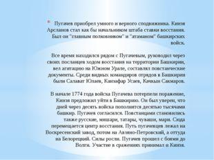 Пугачев приобрел умного и верного сподвижника. Кинзя Арсланов стал как бы нач
