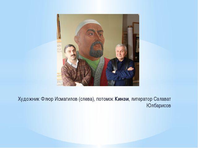 Художник Флюр Исмагилов (слева), потомокКинзи, литератор Салават Юлбарисов