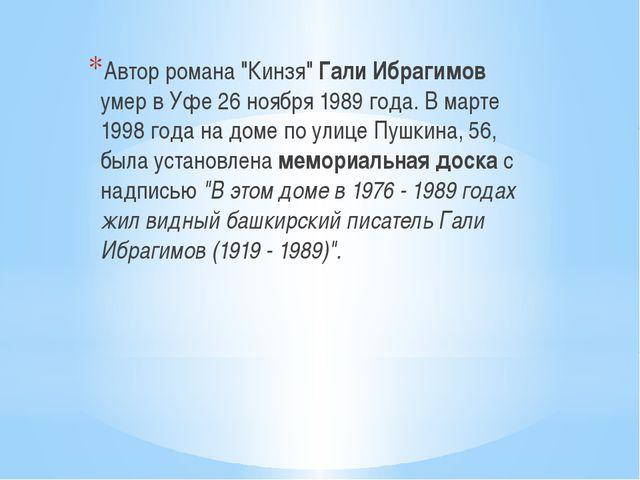"""Автор романа """"Кинзя"""" Гали Ибрагимов умер в Уфе 26 ноября 1989 года. В марте 1..."""