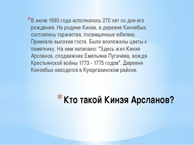 Кто такой Кинзя Арсланов? В июле 1993 года исполнилось 270 лет со дня его рож...