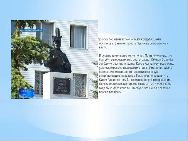 До сих пор неизвестной остается судьба Кинзи Арсланова. В момент ареста Пугач...