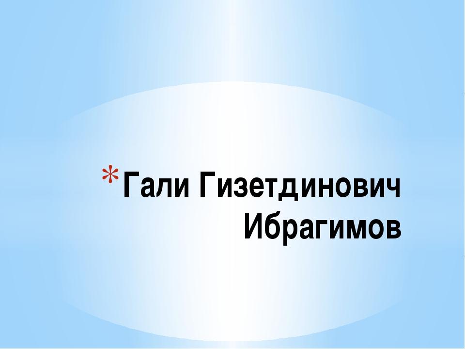 Гали Гизетдинович Ибрагимов