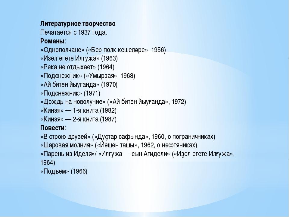 Литературное творчество Печатается с 1937 года. Романы: «Однополчане» («Бер п...