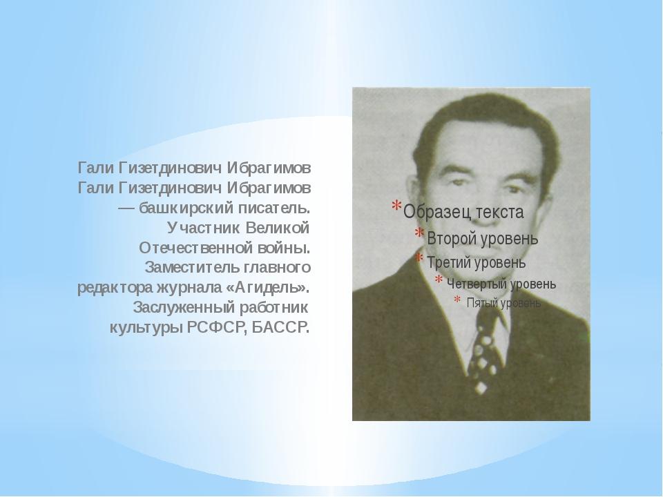 Гали Гизетдинович Ибрагимов Гали Гизетдинович Ибрагимов — башкирский писатель...