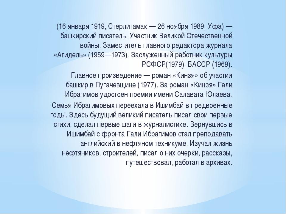 (16 января 1919, Стерлитамак — 26 ноября 1989, Уфа) — башкирский писатель. Уч...