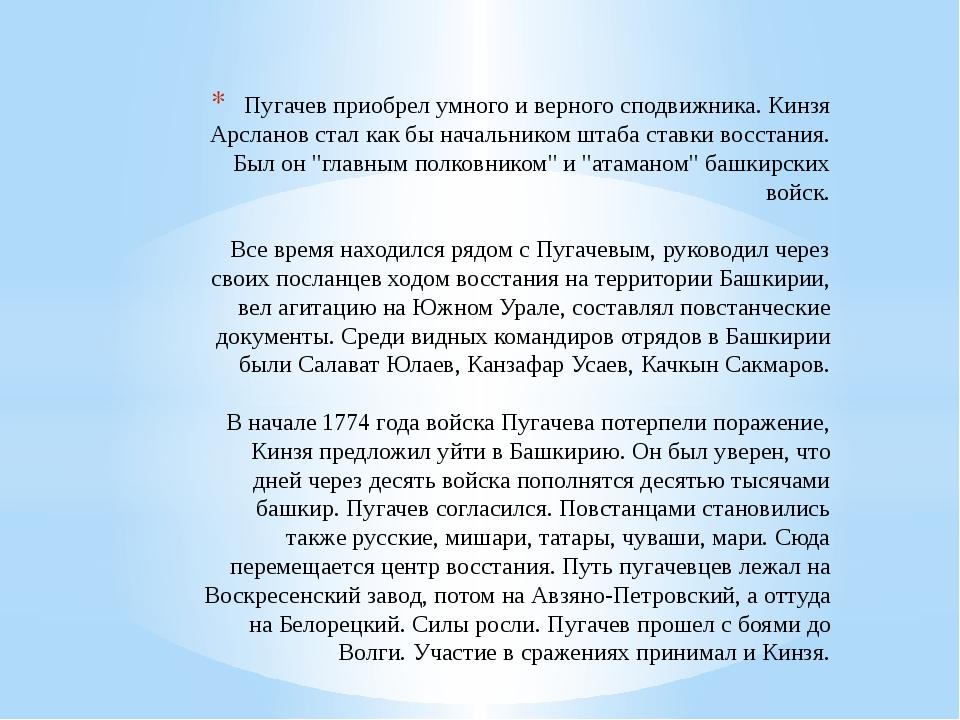 Пугачев приобрел умного и верного сподвижника. Кинзя Арсланов стал как бы нач...